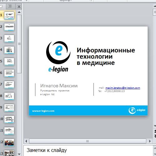 Презентация Информационные технологии в медицине