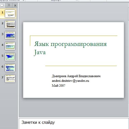 Презентация Язык программирования Java
