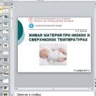 Презентация Живая материя при низких и сверхнизких температурах