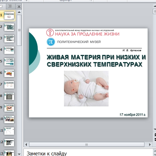 jivaya_materiya_pri_nizkih_i_sverhnizkih_temperaturah