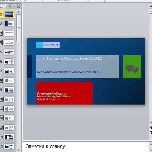 Презентация Виртуализация серверов в Windows Server 2012 R2