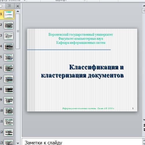 Презентация Классификация и кластеризация документов