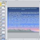 Классификации методологий проектирования программных систем