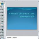 Презентация Классы и объекты в Java