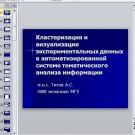 Презентация Кластеризация и визуализация экспериментальных данных