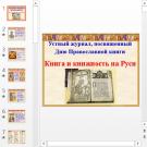 Презентация Книга и книжность на Руси