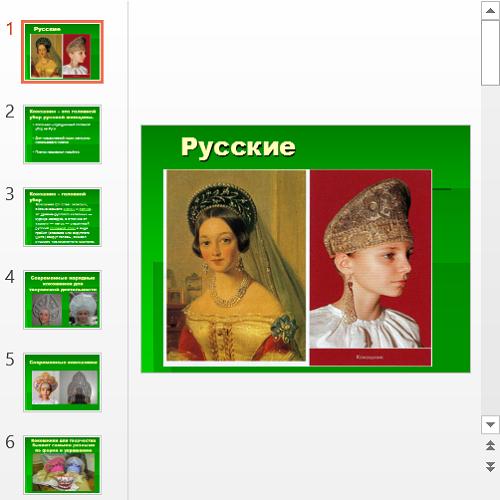 Презентация Русские кокошники