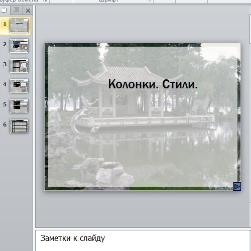 Презентация Вёрстка журнала