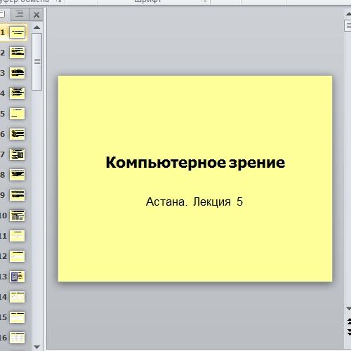 Презентация Компьютерное зрение