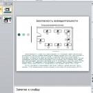 Презентация Кондиционирование комнаты