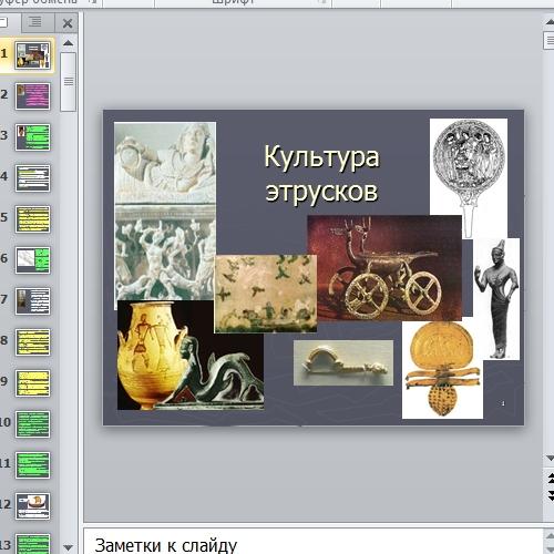 Презентация Культура  этрусков