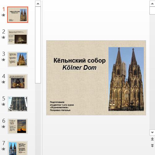 Презентация Кельнский собор