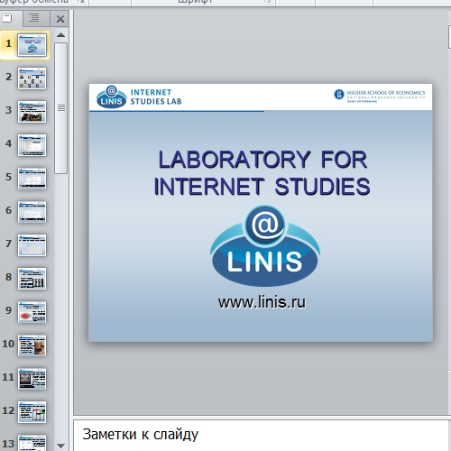 laboratory_for_internet_study