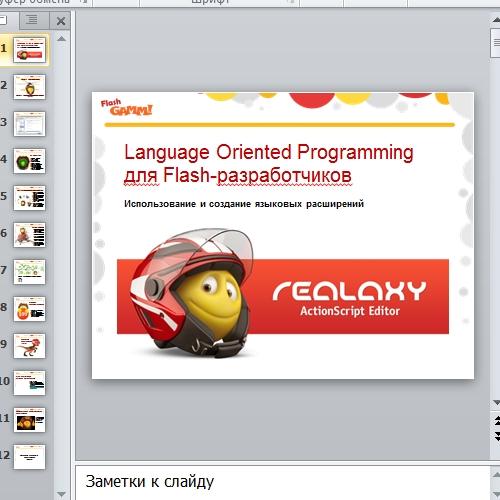 Презентация Инструменты для Flash-разработчиков