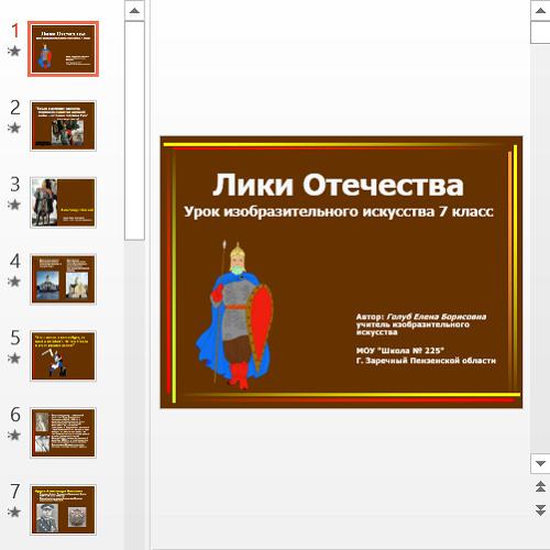 Презентация Лики Отечества
