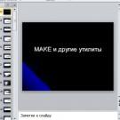 Презентация Make и другие утилиты