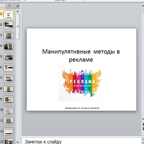 Презентация Манипуляторные методы в рекламе