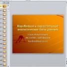 Презентация MapReduce