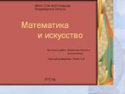 Презентация Математика и искусство: открытия, достижения, исследования