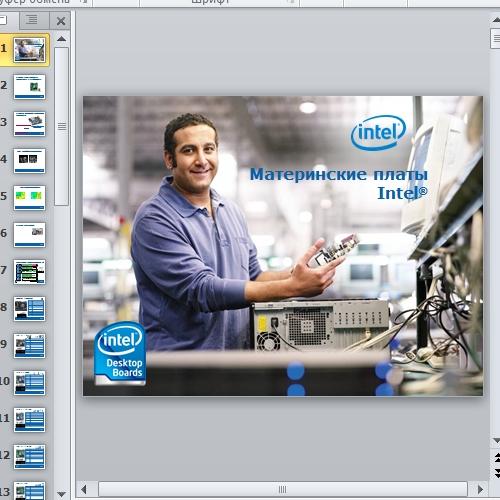 Презентация Материнские платы Intel