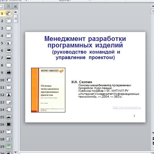 Презентация Менеджмент разработки программных изделий