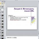 Презентация Метамодель языка UML