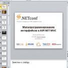 Презентация Метапрограммирование интерфейсов в ASP.NET MVC