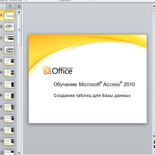 Презентация Обучение Microsoft Access 2010