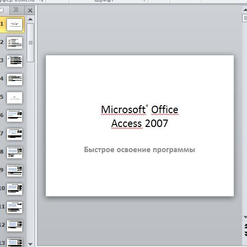 Презентация Microsoft Office Access 2007