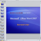 Презентация Microsoft Office Word 2007