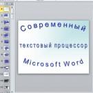 Презентация Microsoft Word