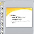 Презентация Microsoft Word 2010