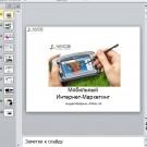 Презентация Мобильный интернет-маркетинг