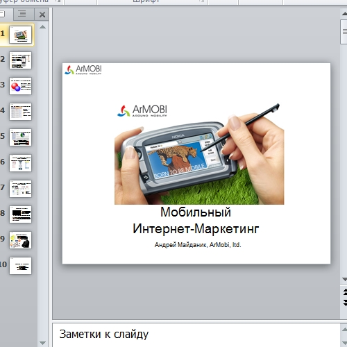 mobilnyi_internet_marketing