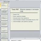 Презентация Модели данных в нотации UML