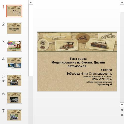 Презентация Моделирование из бумаги