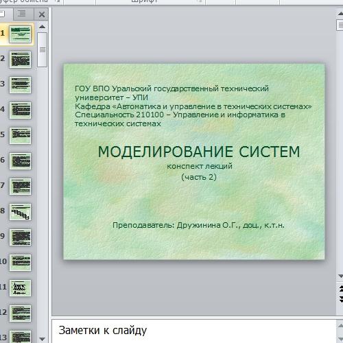 Презентация Моделирование систем