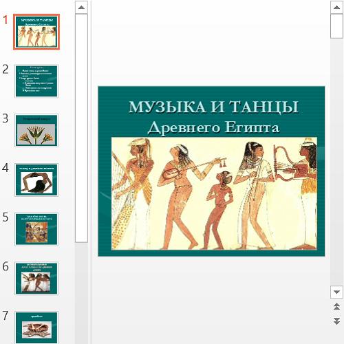 Презентация Музыка и танцы Древнего Египта