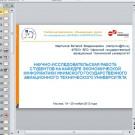 Презентация Научно-исследовательская работа  студентов