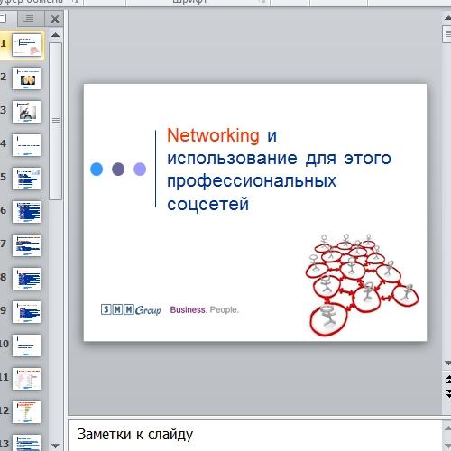 Презентация Networking и использование для этого профессиональных соцсетей
