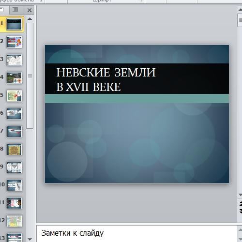 nevskie_zemli_v_17-om_veke