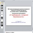 Презентация Требования пожарной безопасности
