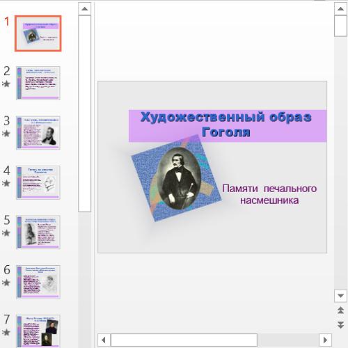 Презентация Художественный образ Гоголя