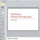 Презентация Образцы проектирования