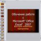 Презентация Обучение работе с MicrosoftOffice  Excel 2007
