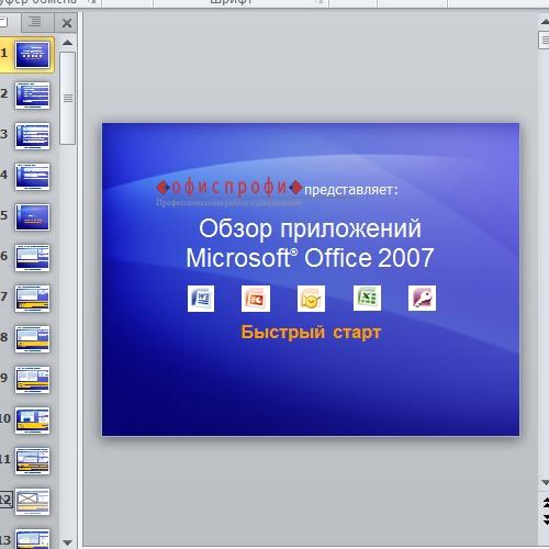 Презентация Обзор приложений Microsoft Office 2007
