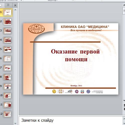 Презентация Оказание первой помощи