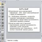 Презентация OLTP и OLAP
