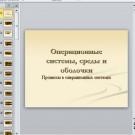 Презентация Процессы в операционных системах