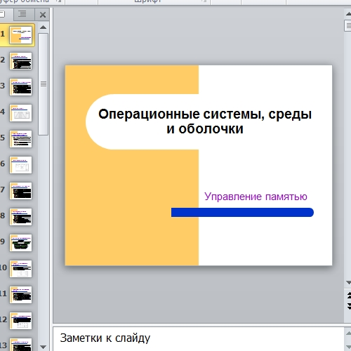 Презентация Управление памятью